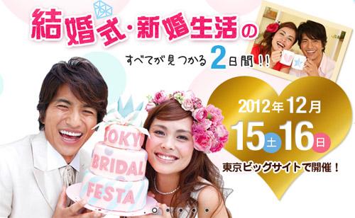 Tokyo Bridal Festa | junebugweddings.com